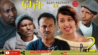 HDMONA - Part 2 - ፍላት ብ ዳኒኤል ገብረገርግሽ (ጂጂ) Flat by Daniel Jiji - New Eritrean Drama 2019