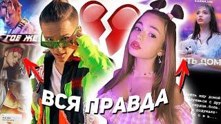 Валя Карнавал и Егор Шип / ВСЯ ПРАВДА