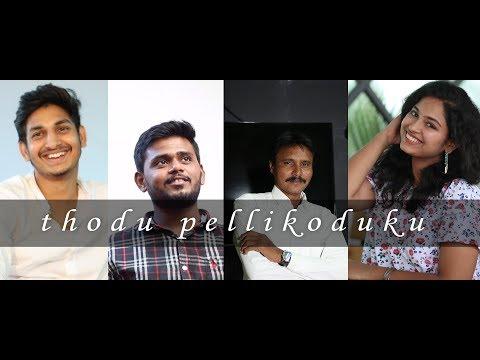 Thodu Pellikoduku Trailer, Telugu Comedy Short Film 2018, Directed By Hari.