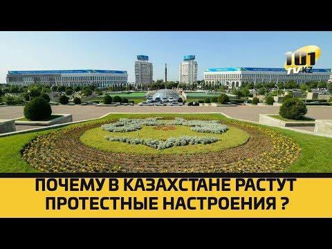 Почему в Казахстане растут протестные настроения ?