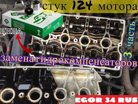ЗАМЕНА ГИДРОКОМПЕНСАТОРОВ Ваз 2110-12 приора /стук124 мотора /3 часть