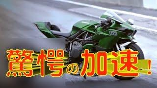 カワサキの新型バイクがドラッグレースマシンに!海外で驚愕の速さを披露!外国人「驚きの加速だわ、ガクカク・・」 thumbnail