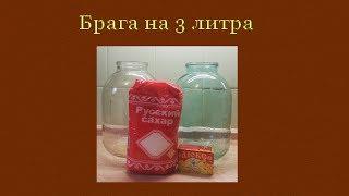Подробный рецепт браги на 3 литра для самогона и питья.