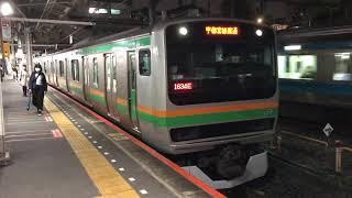 E231系1000番台・E233系3000番台コツS-25編成+ヤマU628編成上野発車