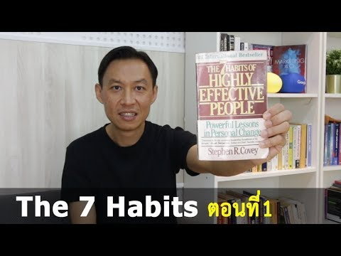 The 7 Habits of Highly Effective People (ตอนที่1)