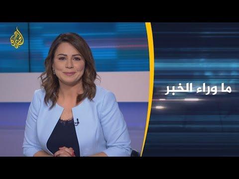 ???? ???? ما وراء الخبر - الاستراتيجية السعودية بشأن الحوثيين.. إلى أين؟  - نشر قبل 9 ساعة