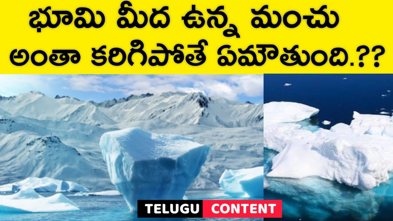 what happen if the total ice in Antarctica melts | top 10 interesting facts | Telugu Content