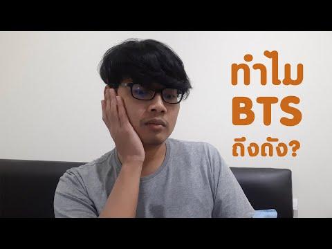ทำไม BTS ถึงดัง ?   แฟนบอยขี้สงสัย