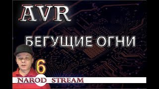 Программирование МК AVR. Урок 6. Бегущие огни