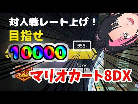 【マリカ8DX】オンライン対戦レート上げ配信 Part2