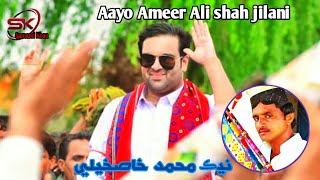 Aayo Ameer Ali Shah jilani ।। Nek Muhammad Khaskheli New Superhit Song 2020