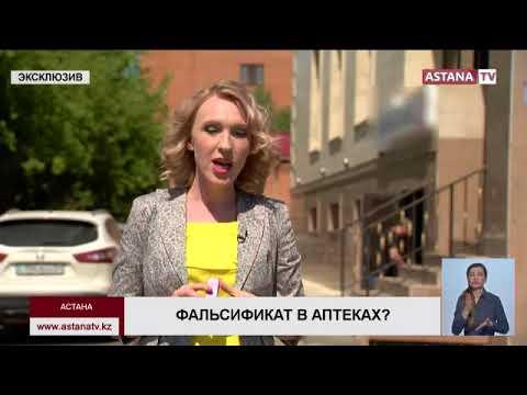ЭКСКЛЮЗИВ: В семи аптеках Астаны изъяли лекарства не разрешенные к применению,  - Департамент...