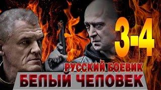 Белый человек 3-4 серия - русский боевик - фильм