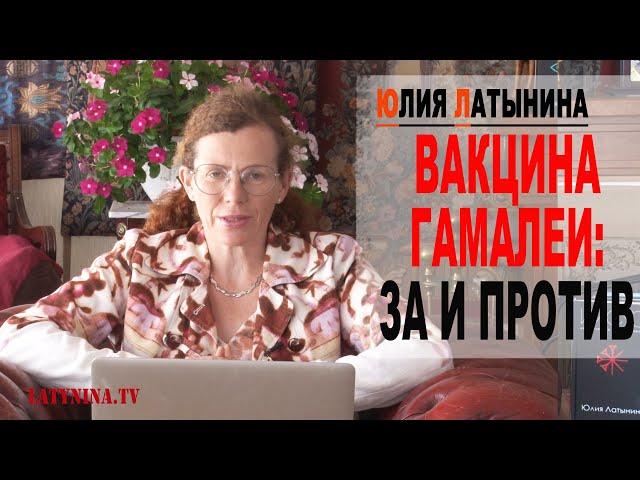 Юлия Латынина / Вакцина: за и против / LatyninaTV /