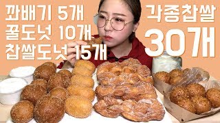 찹쌀도넛 모여라 꽈배기 꿀도넛 찹쌀도넛 빵 먹방 Dessert Mukbang