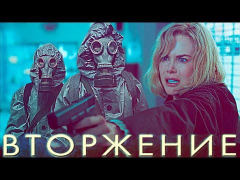 ТРЕШ ОБЗОР фильма ВТОРЖЕНИЕ