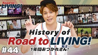 【#44】History of Road to LIVING! 〜1年間おつかれさん!〜【宮野真守 Road to LIVING!】