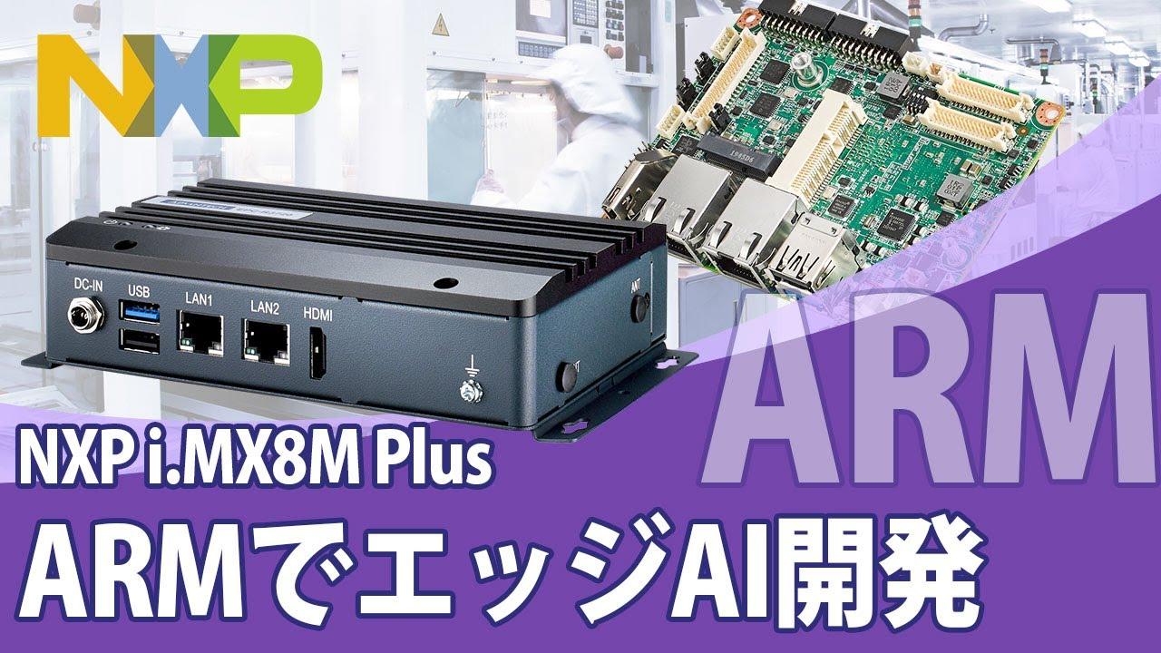 NXP i.MX 8M Plus搭載 エッジAIコンピュータ(RSB-3720, EPC-R3720)