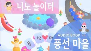 풍선마을 | 오디오북 | 인기동화 | 만화동화 | 엄마…