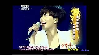 Gambar cover 青藏高原  Qinghai-Tibet Plateau中英字幕搖滾版  譚維維Tan WeiWei  with chinese and english subtitles