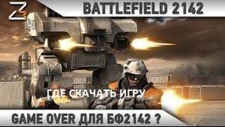 где скачать игру Battlefield 2142