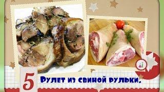 Рулет из  свиной рульки/сочный рулет/просто и вкусно/Roll pork shank