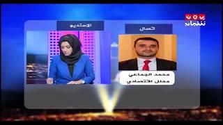 الحكومة تحذر الشركات النفطية من التعامل مع الانقلابيين|نبيل الجنيد وحافظ مطيروالجماعي| حديث المساء