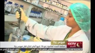 منظمة الصحة العالمية: نحو 18 شهرا أمام اختراع لقاح فيروس زيكا