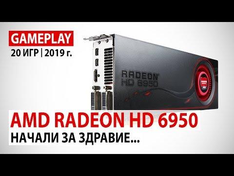 AMD Radeon HD 6950 в начале 2019 года: Начали за здравие...