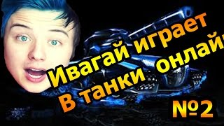 Ивангай играет в Танки онлайн №2 Шок_@@@@@@@!!!