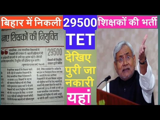 Bihar teacher vacancy 2018( By TET)