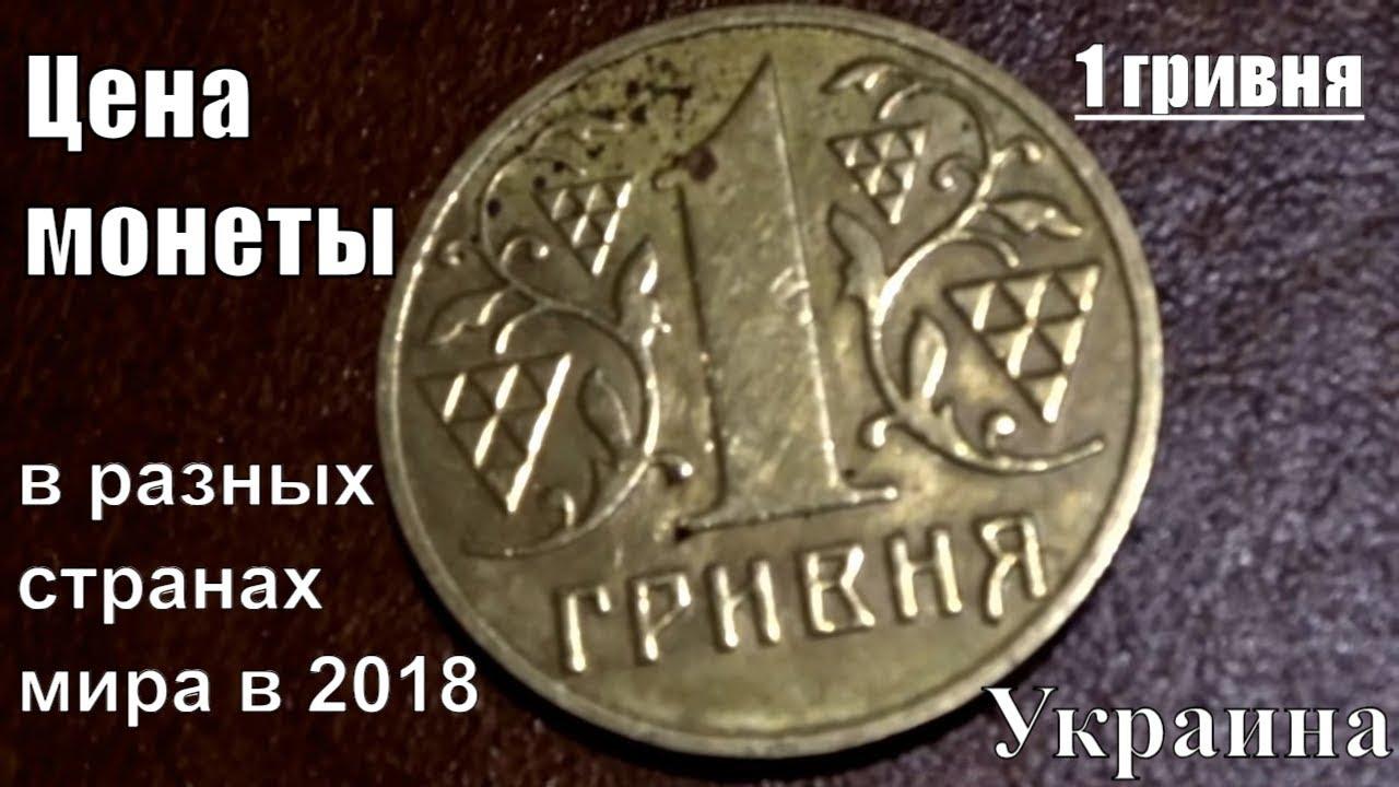 Украинская гривна 2002 монета kunzelsau