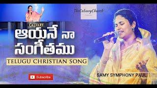 Ayane Naa Sangeethamu | Sami Symphony Paul | Telugu Christian Songs