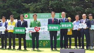 제1회 경상북도 환경문화 한마당 구미에서 개최