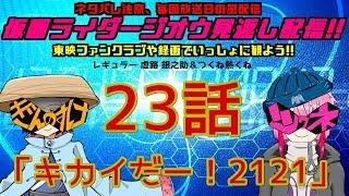 【ネタバレ注意!!!!】仮面ライダージオウ第23話見返し配信!!!【虚路銀之助&つくね熱くね】
