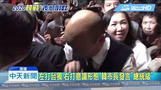 20190422中天新聞 民心力拱韓國瑜 發言、格局達「總統高度」
