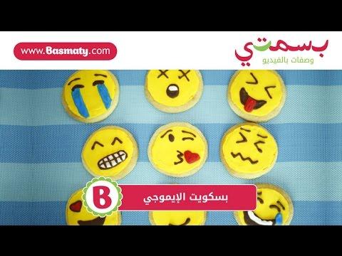 طريقة عمل بسكويت ايموجي - Emoji Cookies