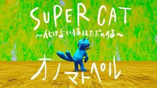 オノマトペル - SUPER CAT 〜化けない猫はただの猫〜 (Music Video)