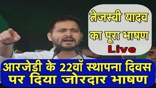 Tejashwi Yadav का Rjd के 22वे स्थापना दिवस पर पूरा भाषण सुने Patna से  Live