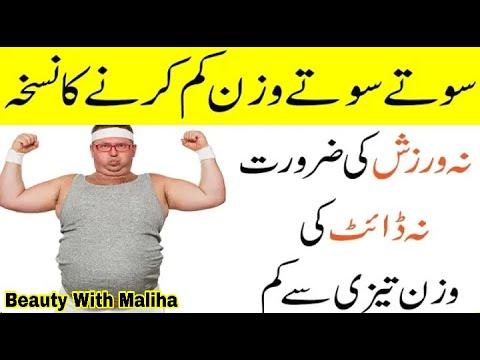 Weight loss herbal drink | Wazan kam karne ka tarika | Weight loss remedies