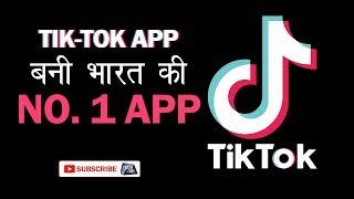 TikTok App भारत में No. 1 App | Special News| Tech Tak