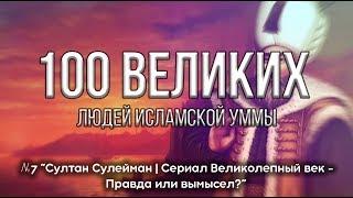 100 Великих Людей: Султан Сулейман - Сериал Великолепный век - правда или вымысел? [№7]