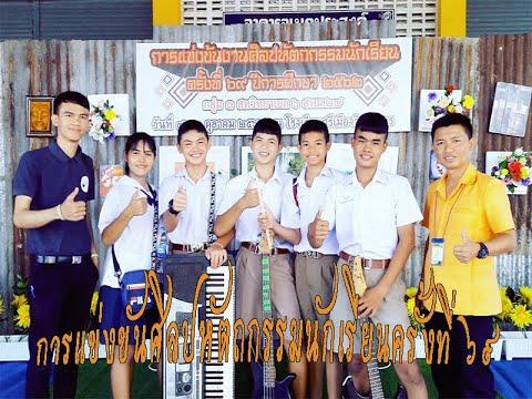 การแข่งขันศิลปหัตถกรรมนักเรียนครั้งที่ 69 วงสตริงม.ต้น โรงเรียนตาลสุมพัฒนา 2562