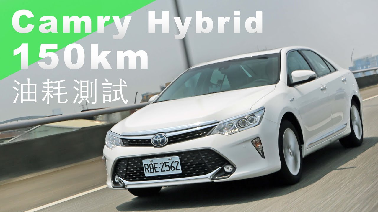 All New Camry 2016 Grand Avanza Modifikasi Velg Toyota Hybrid 150km 油耗測試 Youtube