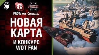 Новая карта и конкурс WoT Fan - Танконовости №20 - Будь готов!  [World of Tanks]