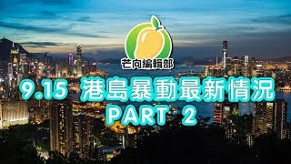20190915E 9 15 港島暴動最新情況 Part 2 芒向快報