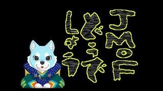 JMoF2018ステージ動画作品「JMoFどうでしょう」