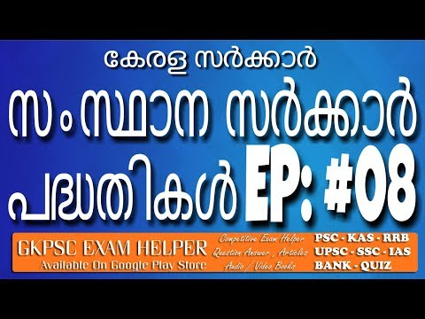 Kerala Government Schemes COMPANY BOARD ASSISTANT EXAM 2018 Kerala  PSC Coaching Class Malayalam#08