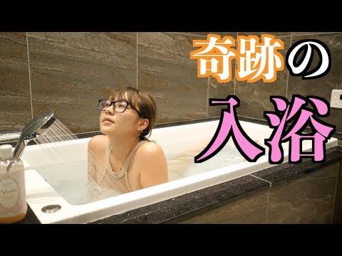 クソ嫌いなお風呂に入りました