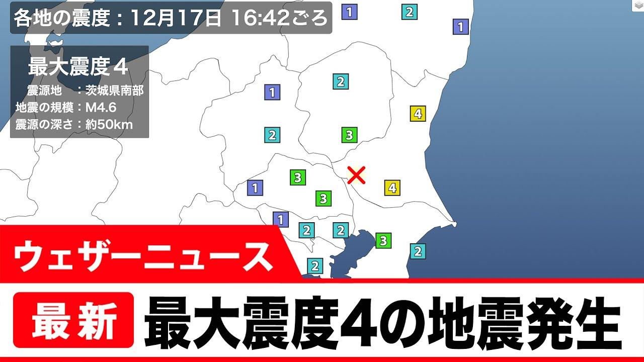 地震情報】12月17日 16:42 茨城県南部を震源とする最大震度4の地震が発生しました - YouTube